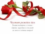 Твоят подарък е голям: здраве, щастие и късмет за много години напред