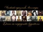 Честит празник, българи - деня на народните будители