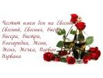 Честит имен ден на Евгени, Евгений, Евгения, Бисер, Бисера, Бистра