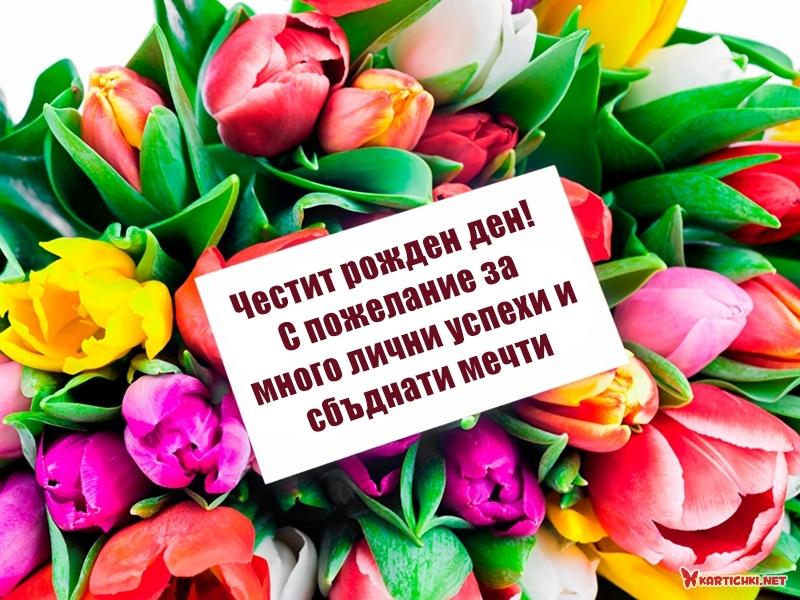 Честит рожден ден! С пожелание за много лични успехи и сбъднати мечти