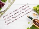 Пожелания за Андреевден в рими